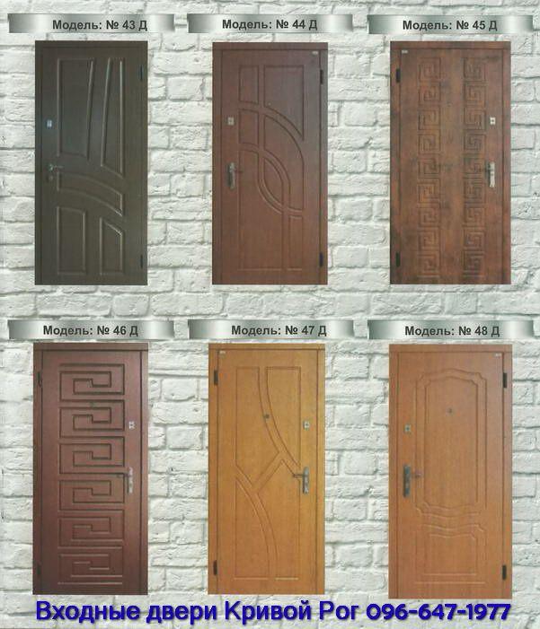 Купить входные двери в Кривом Роге Цены накладки