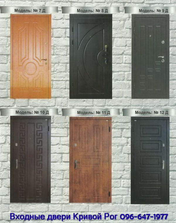 Накладки МДФ на двери Кривой Рог