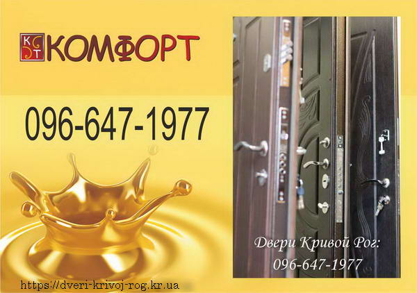 Купить входную дверь в Кривом Роге, контакты